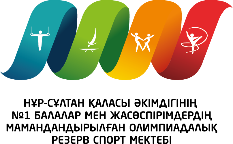 №1 ОРМБЖСМ, Нұр-Сұлтан | №1 Олимпиадалық резервтегі мамандандырылған балалар-жасөспірімдер спорт мектебі